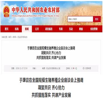 """农业农村部:""""调猪""""变为""""调肉""""仍是政策走向!"""
