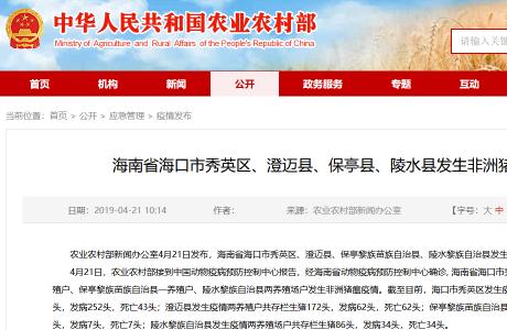 海南省又发六起猪瘟疫情