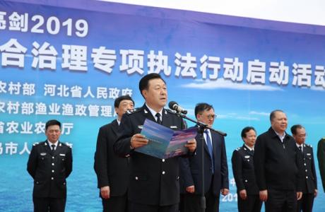 全国海洋伏季休渔暨渤海综合治理专项执法行动启动