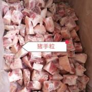 厂家直销猪手粒